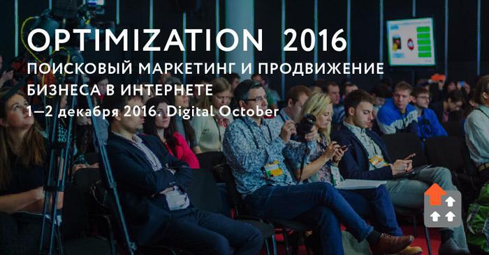 КОнференция Optimization. Поисковый маркетинг и продвижение бизнеса в Интернете 2016