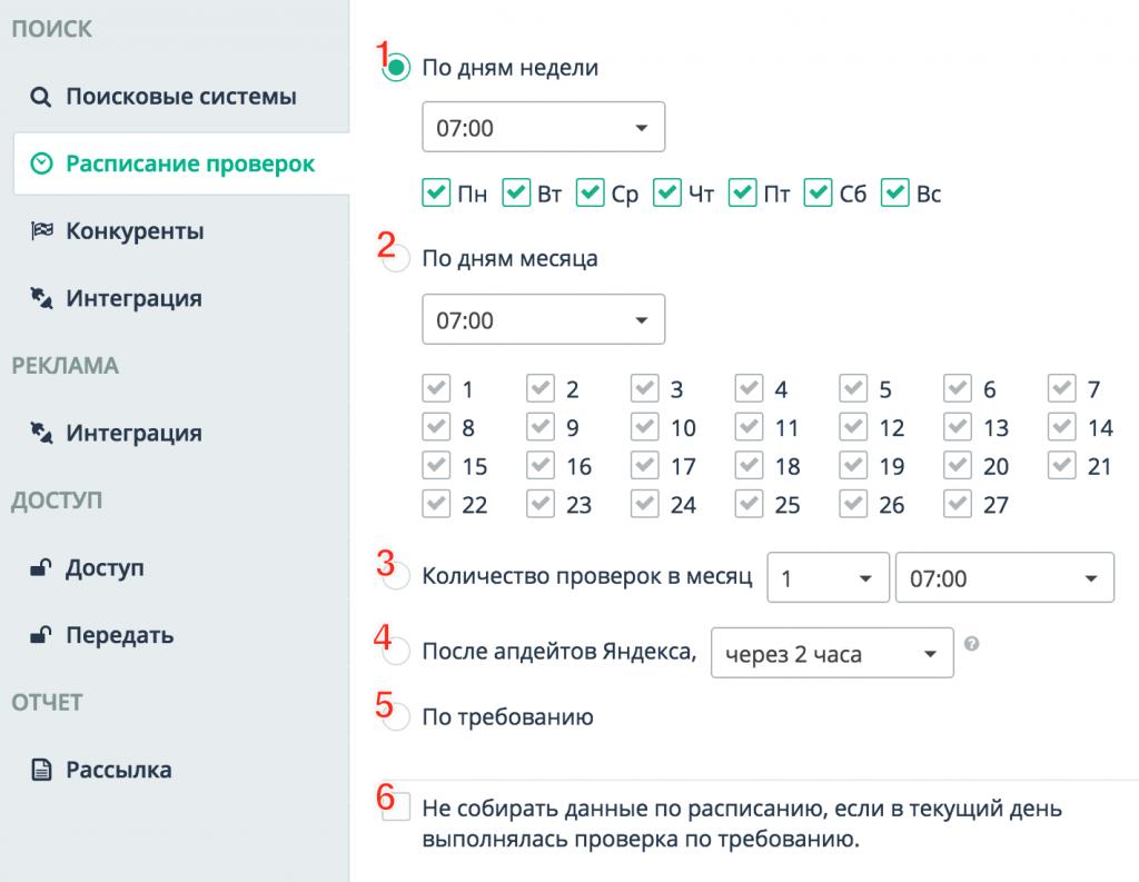 Настройка расписания проверки позиций в поисковых системах - сервис Топвизор