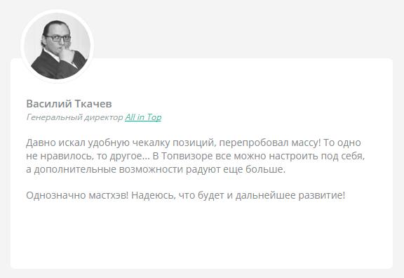 Отзывы о сервисе Топвизор от известных SEO-экспертов