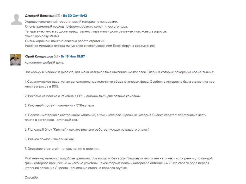 Последний практикум по Яндекс Директ от Константина Живенкова - запись до 20 февраля включительно!