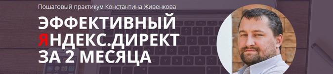Лучший практикум по Яндекс Директ от Константина Живенкова по очень низкой цене до 18 декабря!