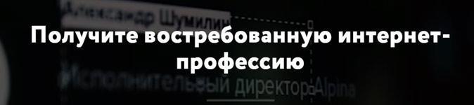 Скидка 3000 рублей на любые онлайн-курсы от «Нетологии»!