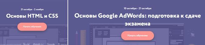 2 бесплатных курса от Нетологии:  AdWords: подготовка к сдаче экзамена и Основы HTML и CSS