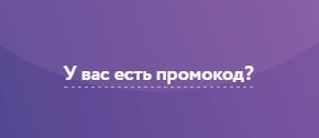 Промо-код на скидку 2000 рублей на любые курсы от Нетологии