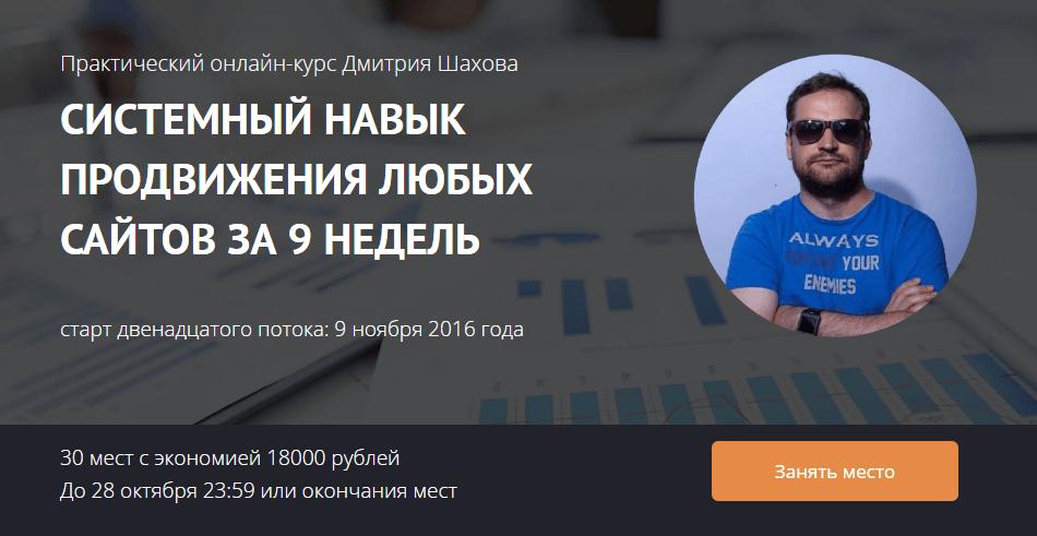 SEO-курсы Дмитрия Шахова