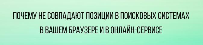 topvizor-pozizii-1