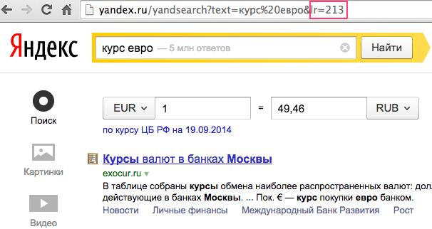 Почему не совпадают проверяемые позиции ключевых запросов у вас в браузере и в онлайн-сервисе или программе? Пример для Яндекса