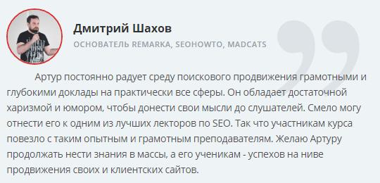 Отзывы о SEO-курсах Артура Латыпова