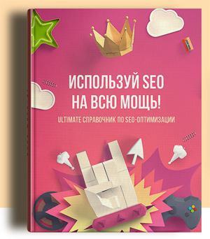 Бесплатный Справочник по SEO-оптимизации от Комплето