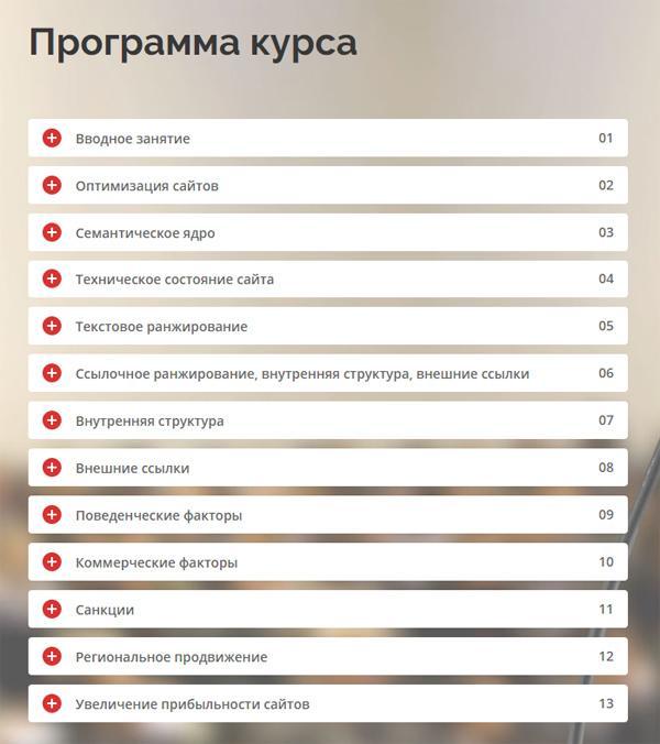 Погружение в SEO - Эффективный курс от Артура Латыпова