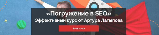 «Погружение в SEO» — Эффективный курс от Артура Латыпова c 23 ноября. С 15% скидкой