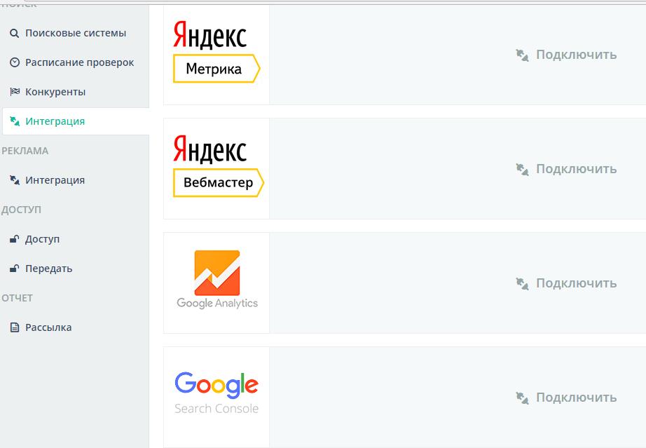 интеграция с сервисами Яндекса и Гугл в настройках проекта в Топвизор