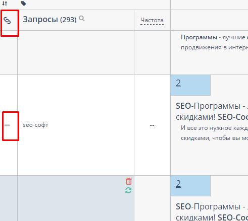 Целевая страница в модуле Позиции - сервис Топвизор