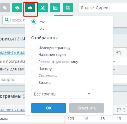 Импорт/Экспорт данных в Ядро - Топвизор