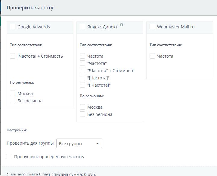 Окно Проверка частоты поисковых запросов - Топвизор