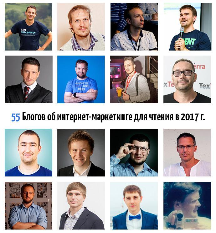 Очень рекомендую: 55 лучших блогов по интернет-маркетингу