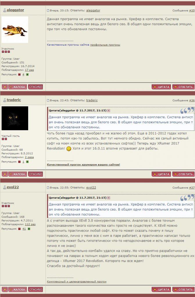 Окупаем xrumer быстро раскрутка сайтов печатная реклама