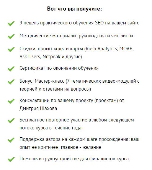 Что вы получите на SEO-курсах Дмитрия Шахова