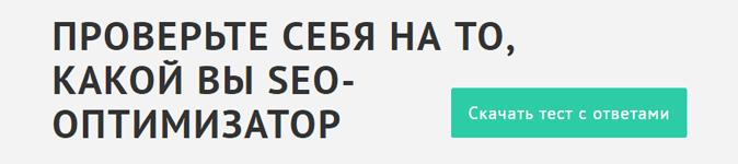 Ответы на сложные вопросы по SEO от Дмитрия Шахова (скачать бесплатно)