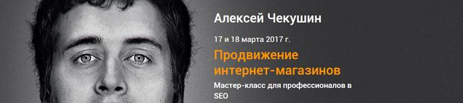 «Продвижение  интернет-магазинов для профессионалов в SEO». Закрытый мастер-класс от Алексея Чекушина — 17-18 марта