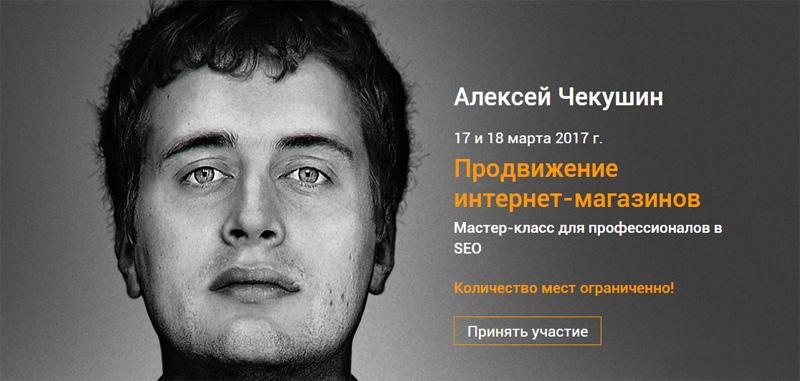 Продвижение  интернет-магазинов. Закрытый мастер-класс для профессионалов в SEO от Алексея Чекушина - 17-18 марта