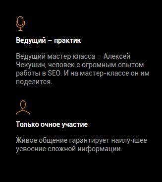 Почему Вам стоит посетить мастер-класс Алексея Чекушина Продвижение (SEO) сайта услуг?