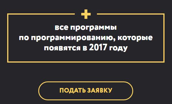 Освой программирование за 2499 рублей в месяц. Лучшие курсы Нетологии по отличным условиям до 9 января