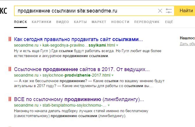 Как найти релевантную страницу в Яндексе