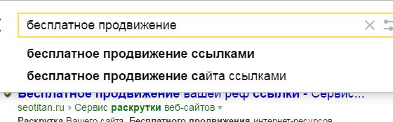 подсказки в поисковой выдаче яндекса