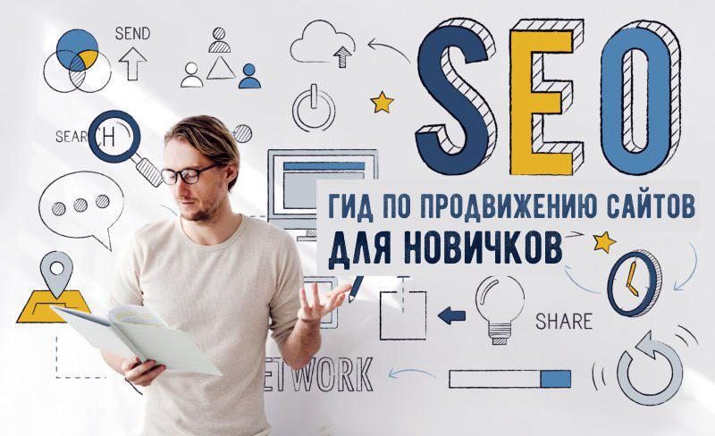 SEO Гид по бесплатному продвижению сайтов для новичков