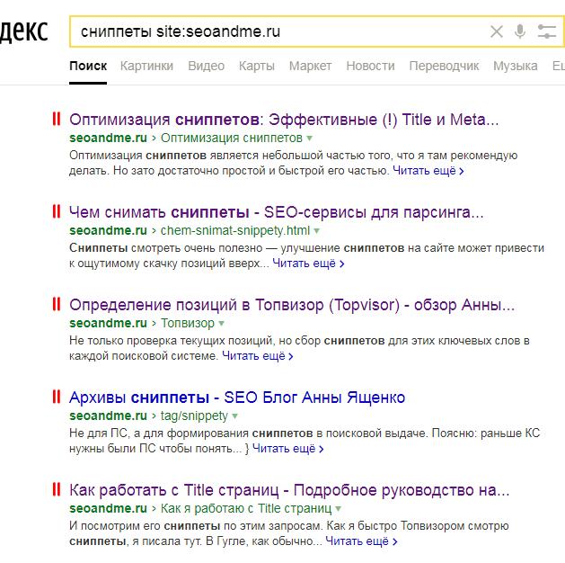 релевантные страницы сайта в Яндексе