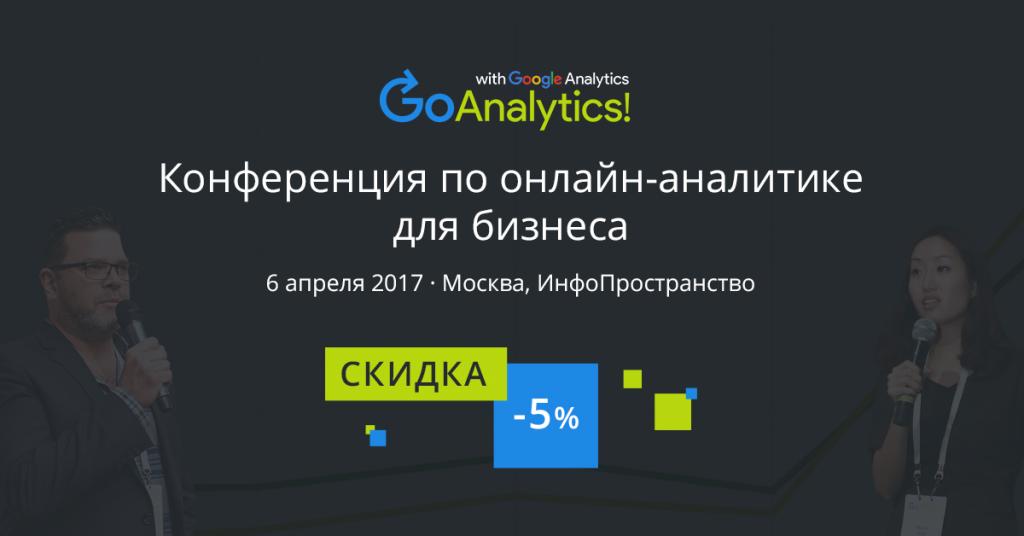 Конференция Go Analytics: практические кейсы по онлайн-аналитике 6 апреля в Москве