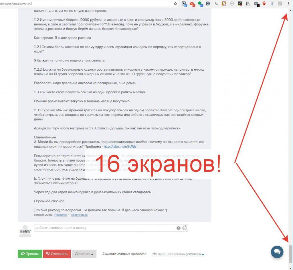 Ответы Дмитрия Шахова на сео-курсах ученику