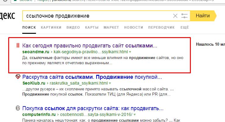 Релевантная страница в выдаче Яндекса по запросу ссылочное продвижение