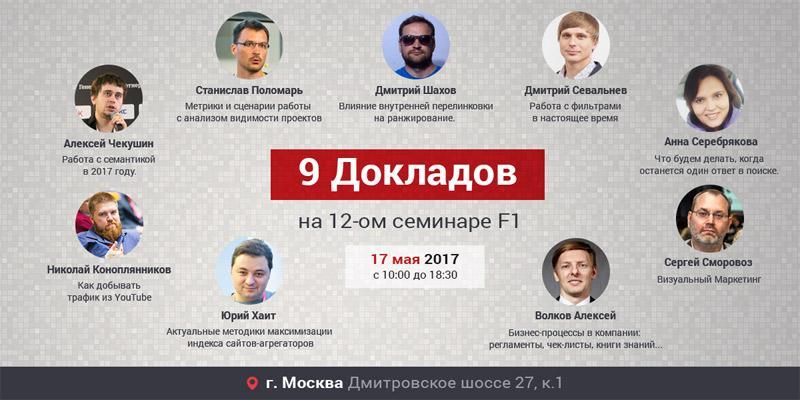Семинар F1Studio #12 в Москве - 17 мая. Практика SEO с известными экспертами