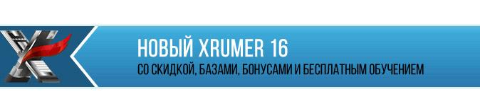 «Антикризисный» Xrumer — всего за 210 долларов по курсу 40 рублей. Если брать, то сейчас!