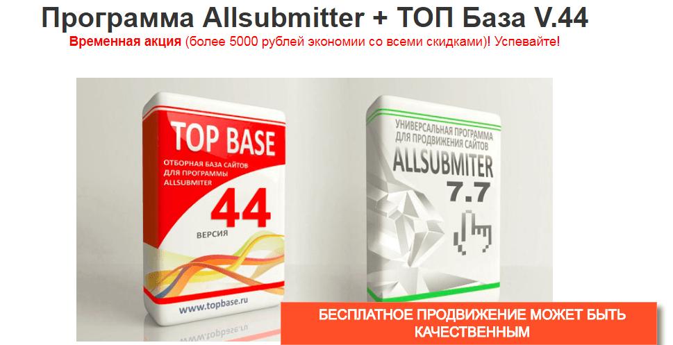 Allsubmitter + ТОП База со скидкой