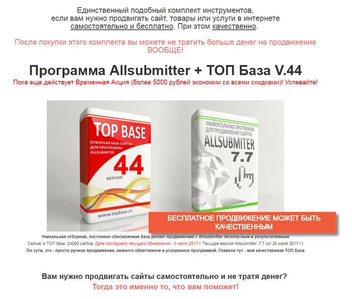 Allsubmitter + ТОП База