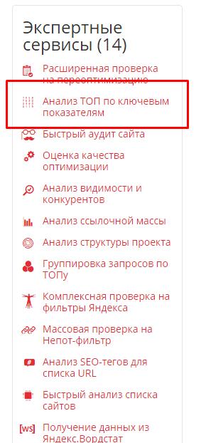SEO-инструменты сервиса Пиксель Тулс