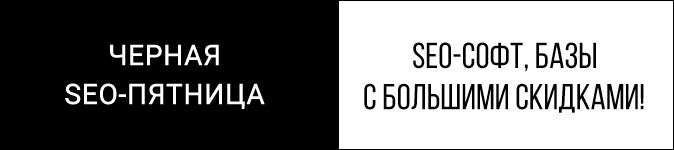 Черная SEO-Пятница скидки до 70%: ТОП База, SEO-софт, лучшие SEO-учебники, база Пастухова, Пиксель Тулс, другие SEO-сервисы