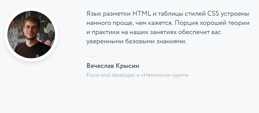 Преподаватели на курсе по HTML и CSS от Нетологии