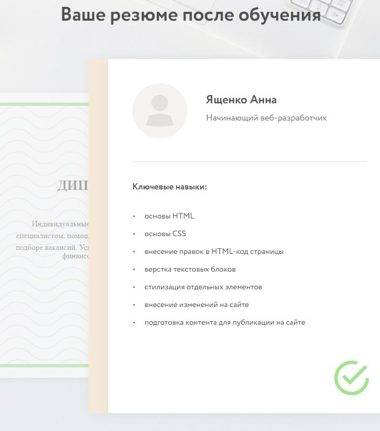 сертификат после обучения на курсе по HTML и CSS от Нетологии