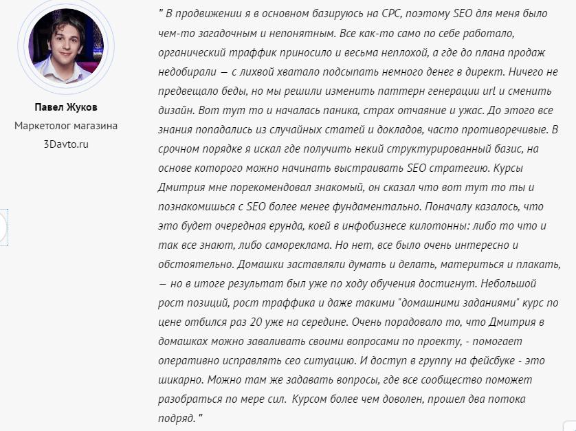 отзывы по SEO-курсам Дмитрия Шахова