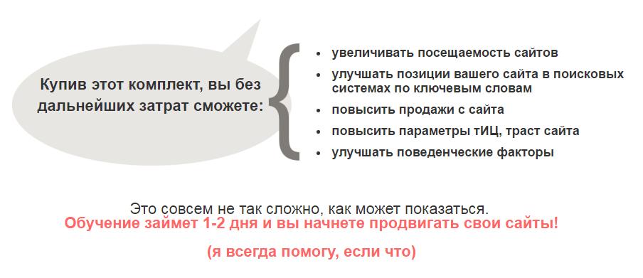 Новая ТОП База 44 - обязательна к применению для продвижения любых сайтов