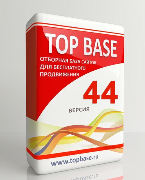 ТОП База для продвижения сайтов - версия 44