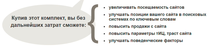 Новая ТОП База 44 — обязательна к применению для продвижения любых сайтов