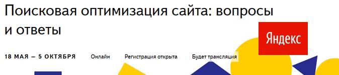 Бесплатные вебинары по SEO от Яндекса в 2017 году. 24 августа — «Поисковые запросы» с Михаилом Сливинским