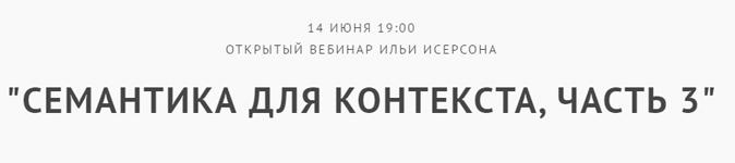 Особо полезный бесплатный вебинар по контекстной рекламе от Ильи Исерсона — 14 июня
