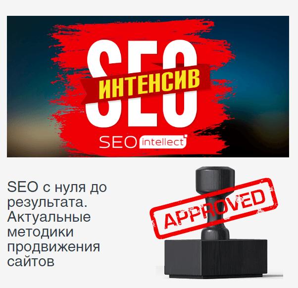 живое SEO-обучение в Москве и Санкт-Петербурге