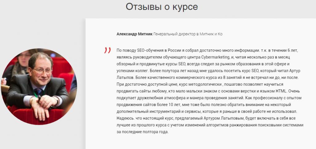 """Запись вебинара """"Оптимизация посадочной страницы"""" и отличное SEO-обучение в Санкт-Петерубрге 22-24 августа"""